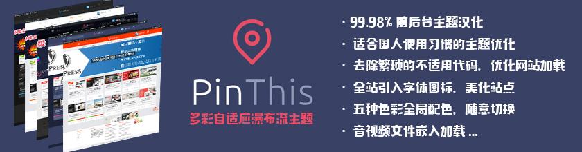 Pinthis-优质的国外视网膜瀑布流自适应主题中文优化适合国人使用【更新至V1.6.9】