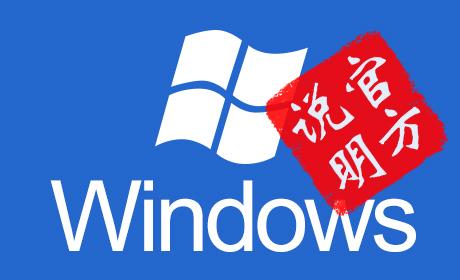 """关于""""操作系统及软件安装维护""""的说明!"""