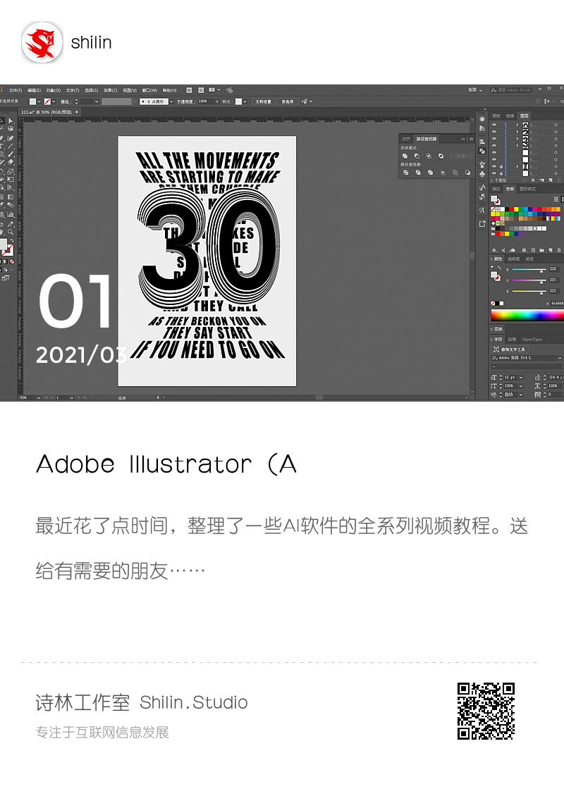 Adobe Illustrator(AI)全系列教学视频免费下载(持续更新)分享封面