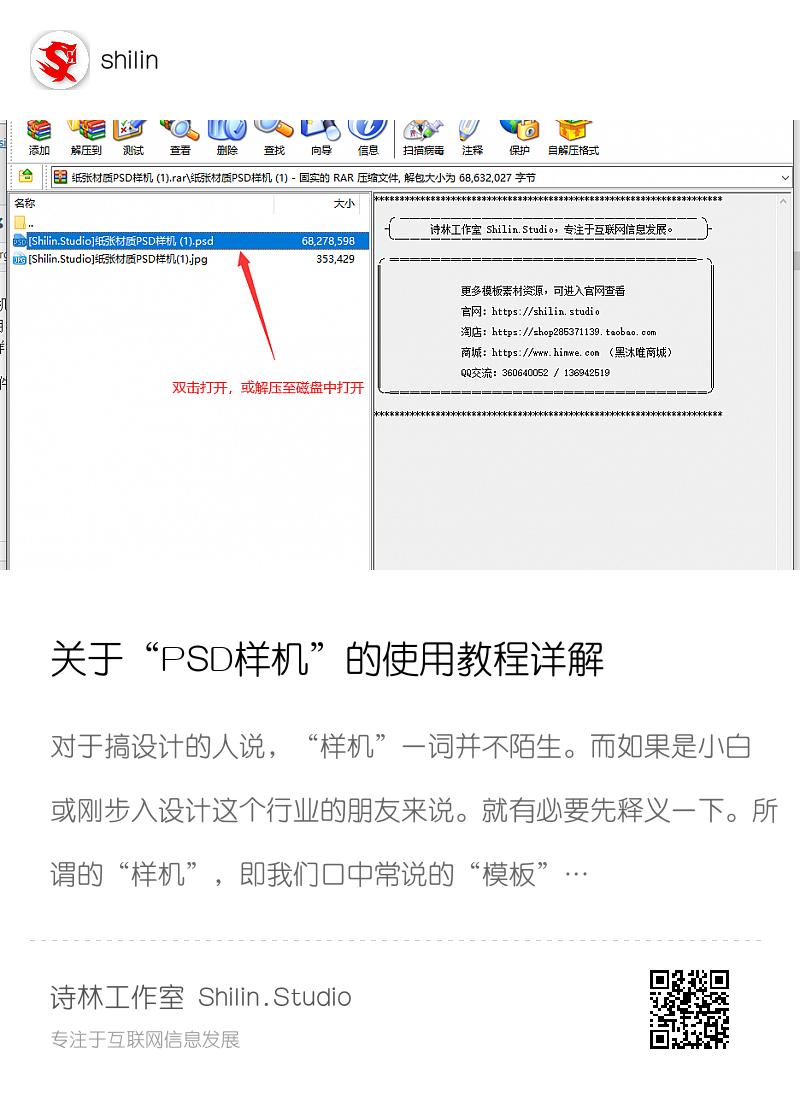 """关于""""PSD样机""""的使用教程详解分享封面"""